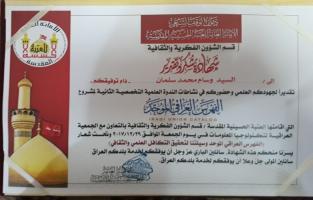 المكتبة المركزية تشارك في ندوة الفهرس العراقي الموحد